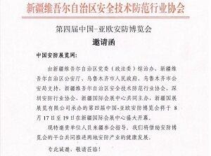 中国安防展览网受邀将出席第四届中国-亚欧博览会