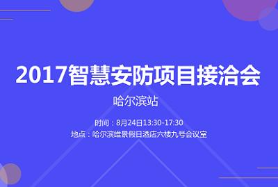 收官之站 8月24日哈尔滨不见不散