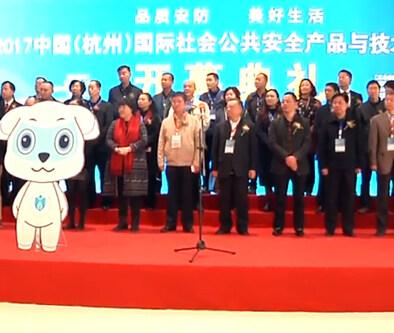 2017杭州国际社会公共安全产品与技术博览会