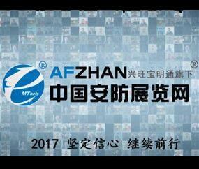 坚定信心 继续前行——2017中国安防展览网宣传视频