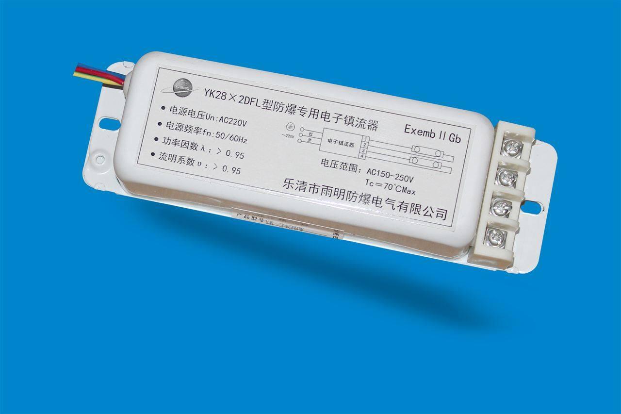 YK28-2DFL型高效节能荧光灯防爆电子镇流器 型号规格:YK28-2DFL型 产品名称:高效节能电子镇流器 品 牌:雨明防爆 一、概 况 荧光灯电子镇流器问世于八十年代初,由荷兰飞利浦公司首先研制成功。由于它与传统的电感式镇流器相比,特别在电性能上更有独特之处。所以电子镇流器是具有强大的生命力。 荧光灯电子镇流器的电路设计有多种多样,在科学突飞猛进的今天,荧光灯电子镇流器的设计正趋向集成化或模块化,目的是使电路结构简单,电气性能更可靠,稳定,安全。 本公司研制生产的YK28-2DFL型高效节能电子镇