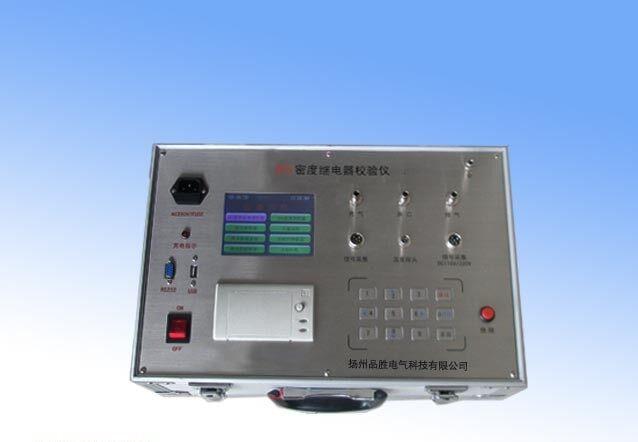密度继电器效验仪高速单片机为核心,重复性好,人机对话