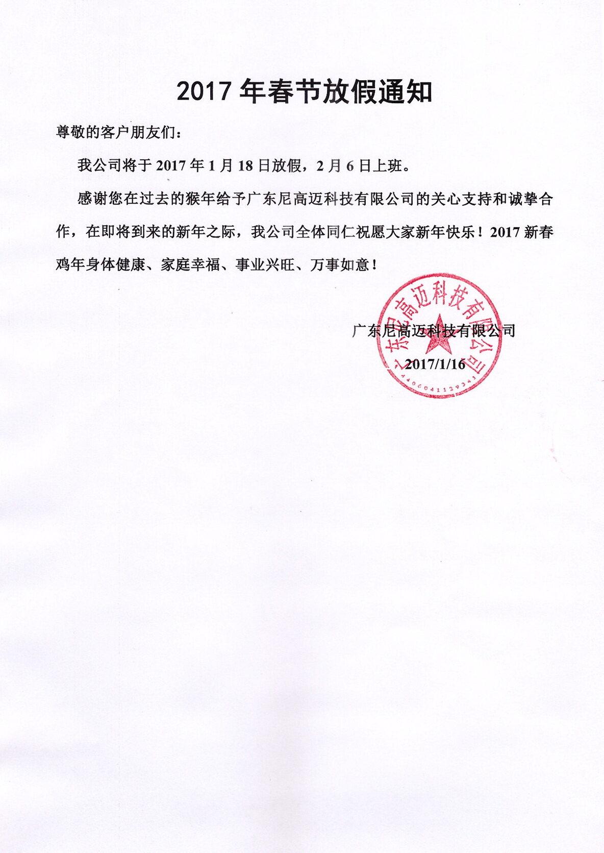 2017年春节放假通知-公司动态-广东尼高迈科技有限公司