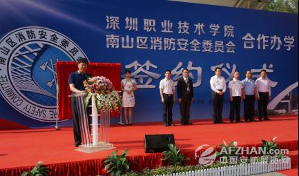 泛海三江携手深职院 助力消防人才队伍建设