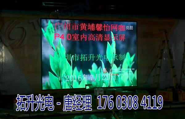 供应克拉玛依地区室内高清全彩led显示屏 室内p4.81全彩屏厂家
