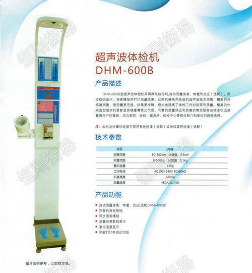 人体体检机