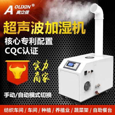 工厂车间用雾化加湿器多少钱一台