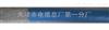 MHYA32钢丝铠装电话电缆