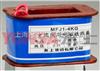 MFJ1-4KG阀用电磁铁线圈,MFJ1-4,MFJ1-4.5KG(2.8高)阀用电磁铁线圈