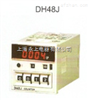 DH48J预置数计数器厂家(上海永上电器有限公司)