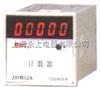 JDM12A累计计数器厂家(上海永上电器有限公司)