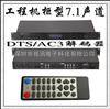 工程机柜专用7.1声道音频解码器,HDMI  光纤同轴数字信号转模拟音频转换器