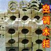 大型中央空调木托-消防管道用中央空调木托