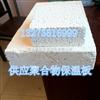 聚合物保温板报价厂家